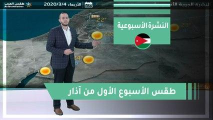 طقس العرب - الأردن | النشرة الجوية الأسبوعية | السبت 29-2-2020