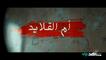 على جدار عايد  تتكشف أسرار #أم_القلايد حلقة جديدة أسبوعياً على #ShahidVIP