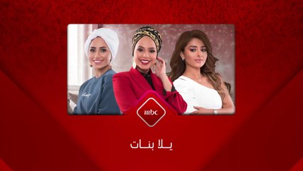 انتظروا حلقة مميزة وموضوعات شيقة في يلا بنات الأربعاء 7:30 مساءً على شاشة MBC1