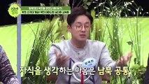 [이만갑 모아보기] 자식을 위해 '탈북'까지 하는 북한 엄마들! '뇌물'을 물론 'EBS'는 필수다?!