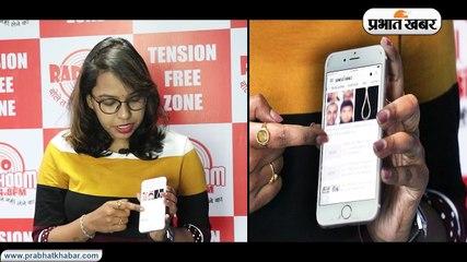 जानिए RJ सोनाली ने  prabhatkhabar.com के रिलॉन्च पर क्या कहा...