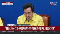 [현장연결] '코로나19 대응' 당정청 회의 결과 브리핑