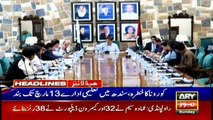 ARYNews Headlines |PM Imran Khan,Govt striving hard to provide maximum relief| 11PM | 1 Mar 2020