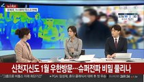 [뉴스특보] 국내 코로나19 사망자 22명…치료체계 전면개편