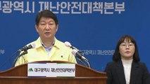[현장영상] '대구 코로나19 확산' 권영진 대구시장 브리핑 / YTN