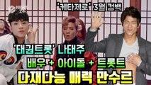 '태권트롯' 나태주, '배우+아이돌+트롯트' 이 남자 매력 만수르