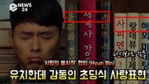 '사랑의 불시착' 현빈(Hyun Bin), 유치한데 감동인 '초딩식 사랑표현' 모음 '다시 봐도 꿀잼'