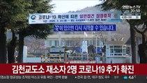 김천교도소 재소자 2명 코로나19 추가 확진