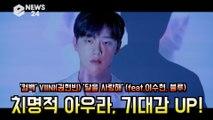 '컴백' VIINI(권현빈) '달을 사랑해' (feat.이수현, 블루), 치명적 아우라 '기대감 UP'