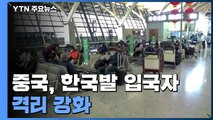 中, 한국발 입국자 '격리' 더 강화...현지 韓공관, 中 방문 재검토 당부 / YTN