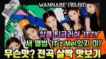 ITZY(있지), 새 앨범 'IT'z ME' 무슨맛? 전곡 살짝 맛보기