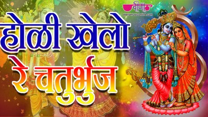 Holi Khelo Re Chatrubhuj | New Krishna Holi Song | Hit Holi Song | Deepali | Veena Music