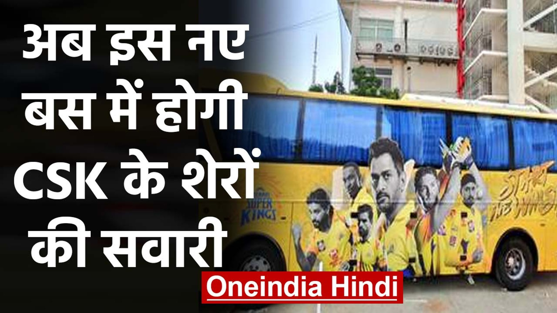 IPL 2020: Chennai Super Kings post pictures of MS Dhoni's CSK Team New Bus | वनइंडिया हिंदी