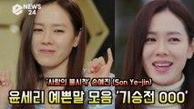 ′사랑의 불시착′ 손예진 (Son Ye-jin), 윤세리 예쁜말 모음 ′기승전OOO?′