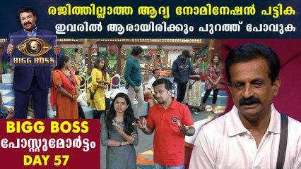 Bigg Boss Malayalam Season2 Day 57 Review | Boldsky Malayalam
