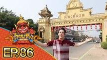 ไทยทึ่ง WOW! THAILAND | EP.86 พาทึ่ง #เมืองลับแล ดินแดนลี้ลับที่เต็มไปด้วยอาถรรพ์
