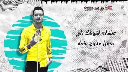 مهرجان  عود البطل  حسن شاكوش و عمر كمال - توزيع اسلام ساسو 2020