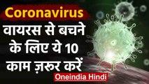 Coronavirus India: ये हैं वायरस के लक्षण?, बचाव के लिए करें ये 10 काम | Covid 19| वनइंडिया हिंदी