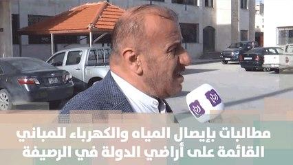 مطالبات  بإيصال المياه والكهرباء للمباني القائمة على أراضي الدولة في الرصيفة