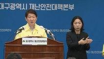 대구 코로나19 확산 관련 권영진 시장 브리핑 / YTN
