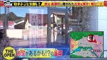 町まるごと宝探し!THE OPEN~キンプリ神宮寺も緊急参戦SP~2020年3月3日-(edit 2/2)