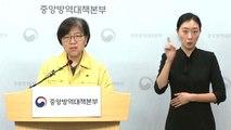 중앙방역대책본부 브리핑 / YTN