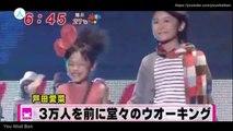 芦田愛菜TGC走T台110905 めざましテレビ