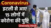 Coronavirus India: Italy से आए 15 Tourists में Coronavirus की पुष्टि | वनइंडिया हिंदी