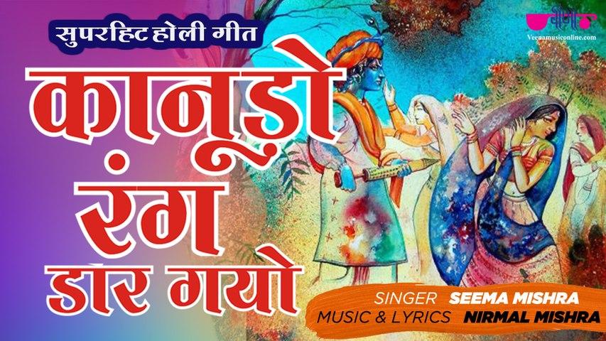 Kanudo Rang Dar Gayo | Krishna Sang Holi Hai | New Holi Song 2020 | Seema Mishra | Veena Music
