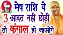 Mesh Rashi 2020,  Mesh Rashi Today , Mesh Rashi In Hindi ,