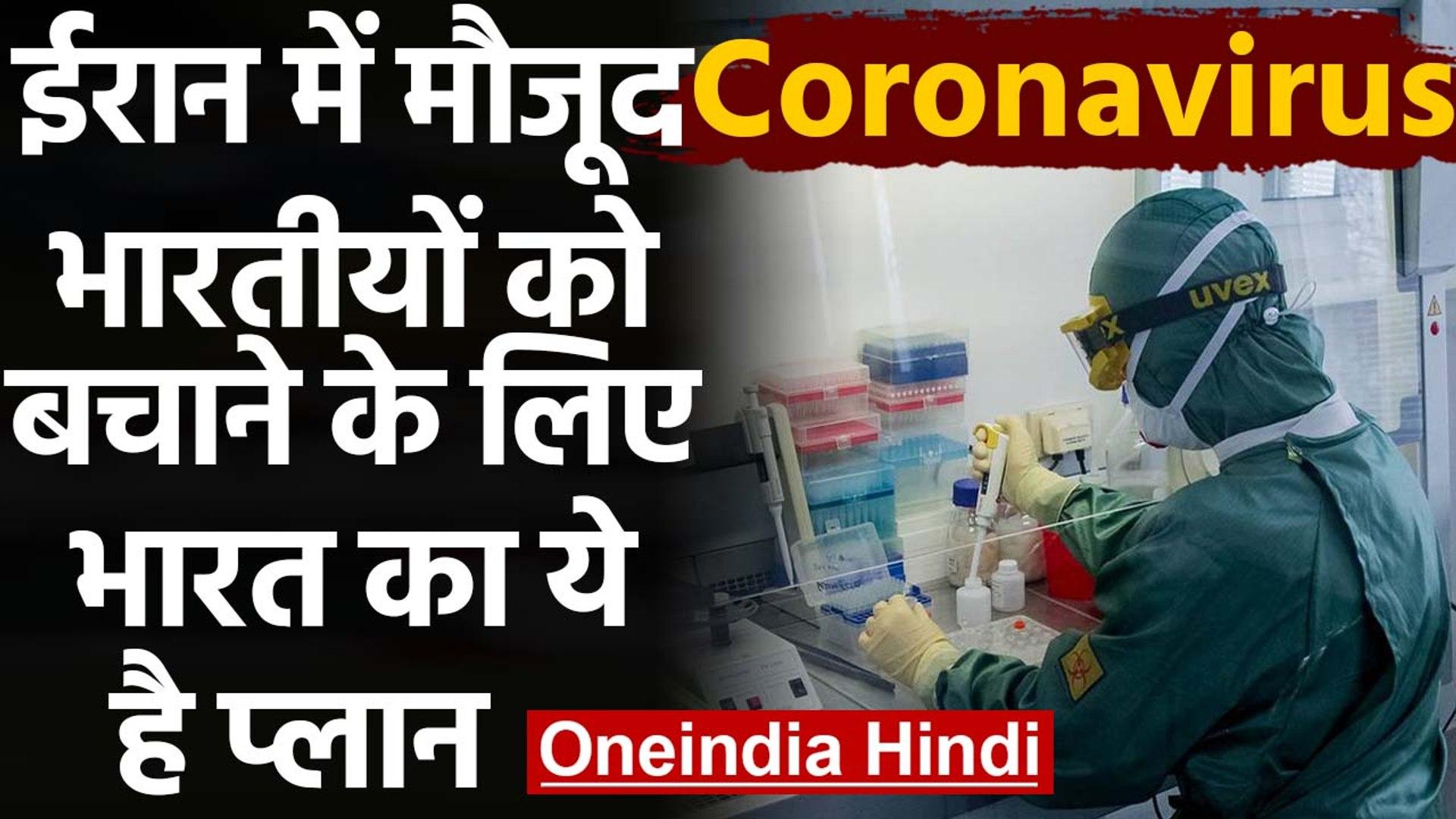 Coronavirus: Iran में मौजूद Indian के लिए Scientists भेजकर बनाई जाएगी Lab |वनइंडिया हिंदी