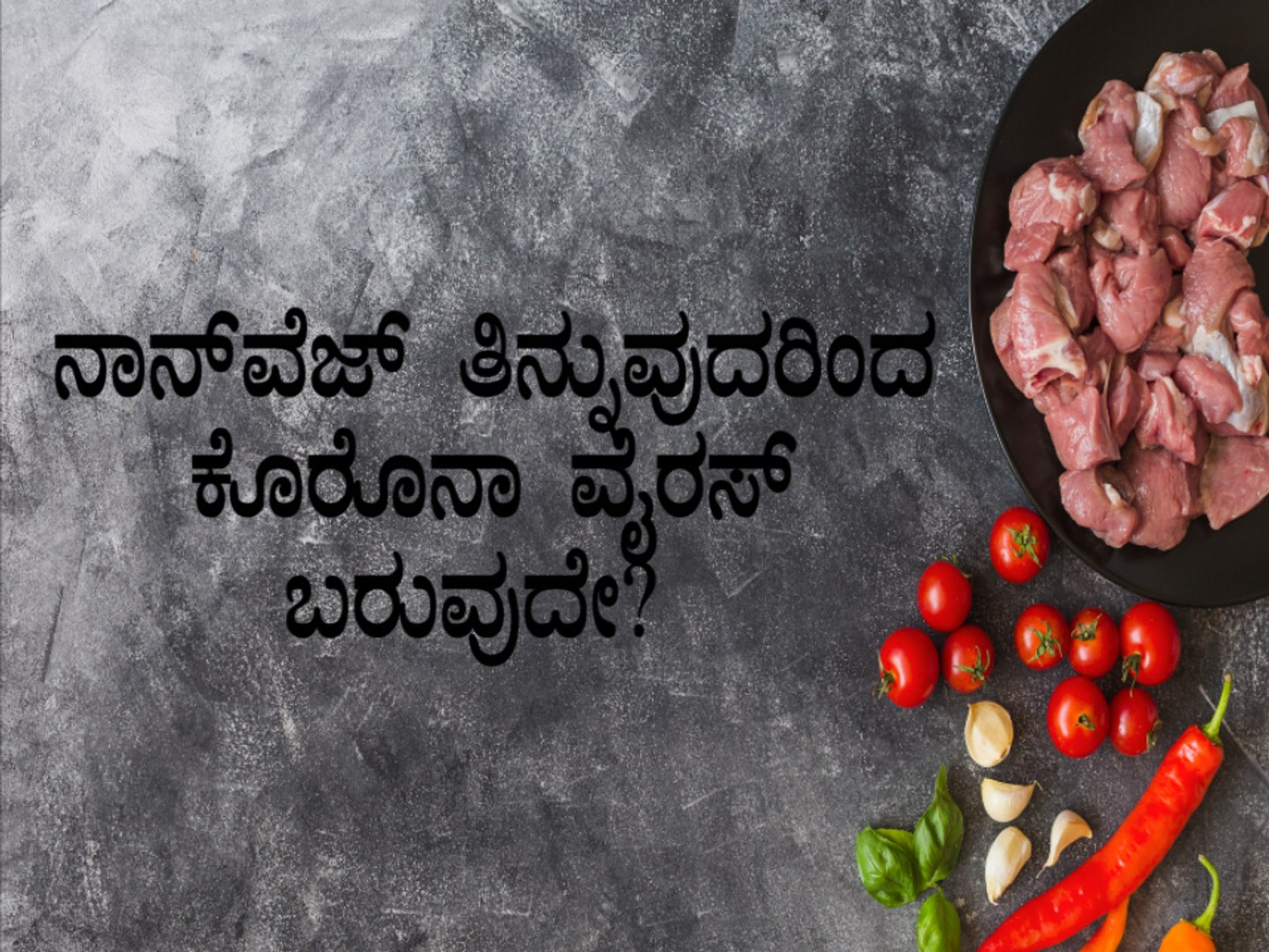 Misconceptions Related To Corona Virus  Is Non-veg The Cause For Corona Virus | Boldsky Kannada