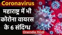 Coronavirus से Hindustan में खलबली, Maharashtra में भी कोरोना वायरस के 6 Suspects | वनइंडिया हिंदी