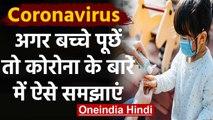 Coronavirus India: कोरोना से रहें Alert, Children को ऐसे बताएं वायरस के बारे में | वनइंडिया हिंदी