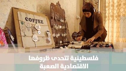 بالصناعة اليدوية طالبة فلسطينية تتحدى ضروفها الاقتصادية الصعبة