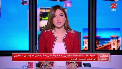#حديث_المساء   تطبيقا لمبدأ المعاملة بالمثل : الحكومة تقرر حظر دخول المواطنين القطريين إلى مصر