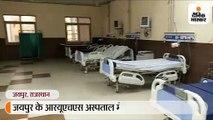 कोरोना के डर से 24 घंटे में खाली हुआ अस्पताल