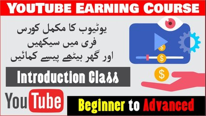 Youtube Earning Course in Urdu and Hindi Make Money
