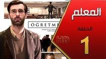 مسلسل المعلم الحلقة 1 مترجمة للعربية