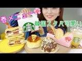 Korean Starbucks. The new items are really good. (2020 Spring New Menu) 【Korean Starbucks】