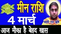 Meen Rashi Today , Meen Rashi 2020 In Hindi , Meen Rashi In Hindi ,