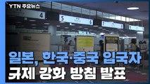 日, 한국·중국 입국자 규제 강화...오는 9일부터 2주간 격리 조치 / YTN