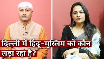 दिल्ली में हिंदू-मुस्लिम को कौन लड़ा रहा है? I The Wire I Arfa I Apoorvanand