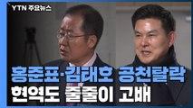 홍준표·김태호 줄줄이 공천 탈락...與 민병두도 배제 / YTN