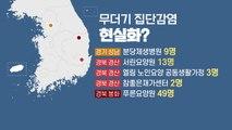 [더뉴스-더인터뷰] 신천지 넘어 지역별 '증폭 집단' 속출...차단 방안은? / YTN