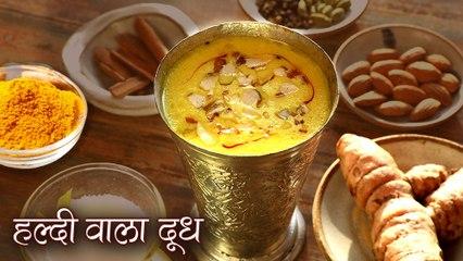 हल्दी वाला दूध बनाए और सर्दी खाँसी से राहत पाए | Turmeric Milk Recipe In Hindi | Haldi Milk |Jasleen