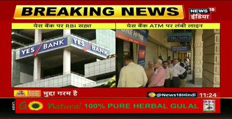 Yes Bank बैंक पर सरकार और RBI ने तेज किया एक्शन, जानिए अब आगे क्या होगा