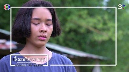 BEHIND THE SCENE EP.8 | ทุ่งเสน่หา | Ch3Thailand