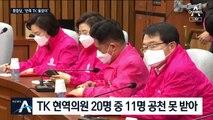 통합당, 대구·경북 55% 물갈이…반쪽 교체 지적