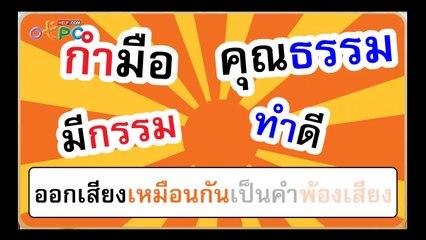 สื่อการเรียนการสอน คำพ้องรูป ป.3 ภาษาไทย